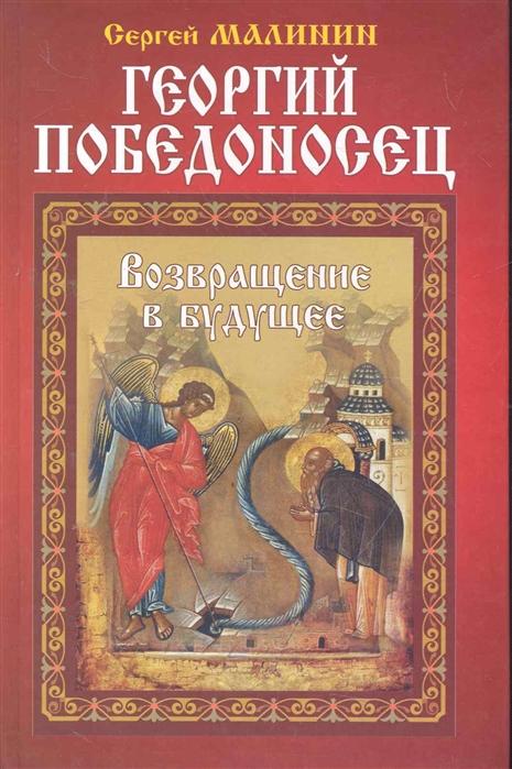 Малинин С. Георгий Победоносец Возвращение в будущее икона юрий победоносец
