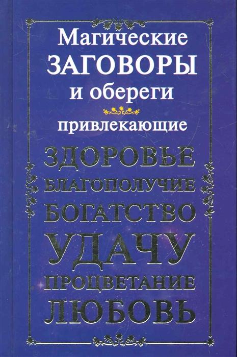 Кановская М. (сост.) Магические заговоры и обереги привлекающие здоровье