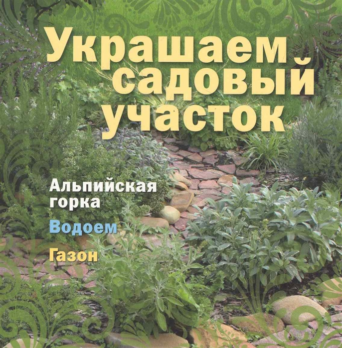 Украшаем садовый участок мягк Кузнецова Т Абанина Е Белоусова Т Клуб 36 6