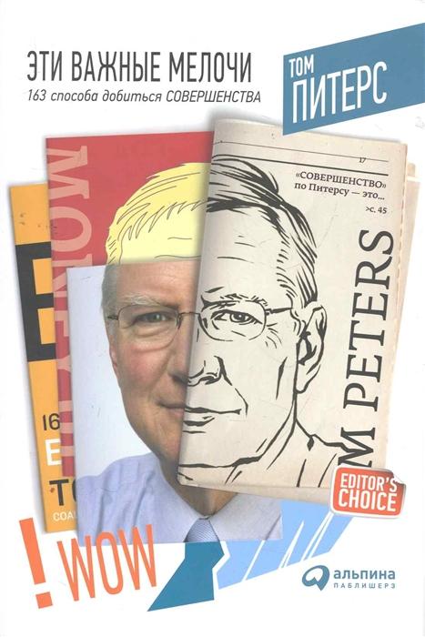 Питерс Т. Эти важные мелочи 163 способа добиться совершенства том питерс роберт уотерман в поисках совершенства уроки самых успешных компаний