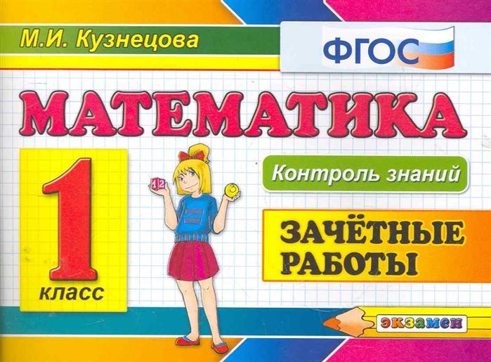 Кузнецова М. Математика 1 кл Зачетные работы кузнецова марта ивановна математика 3 класс зачетные работы фгос