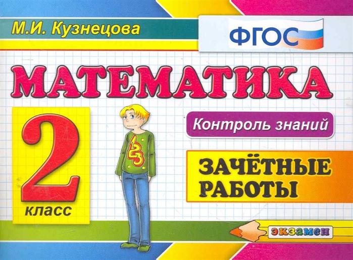 Кузнецова М. Математика 2 кл Зачетные работы кузнецова марта ивановна математика 3 класс зачетные работы фгос
