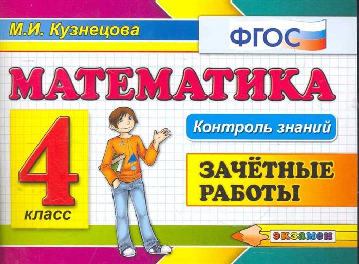 Кузнецова М. Математика 4 кл Зачетные работы кузнецова марта ивановна математика 3 класс зачетные работы фгос