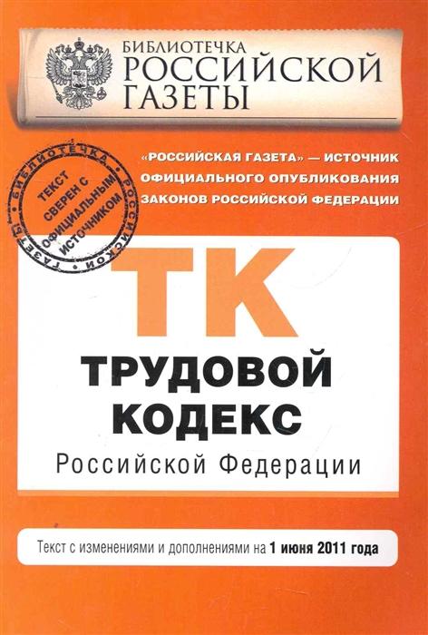 ТК РФ все цены