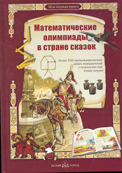 Астахов А., Астахова Н. (сост.) Математические олимпиады в стране сказок недорого
