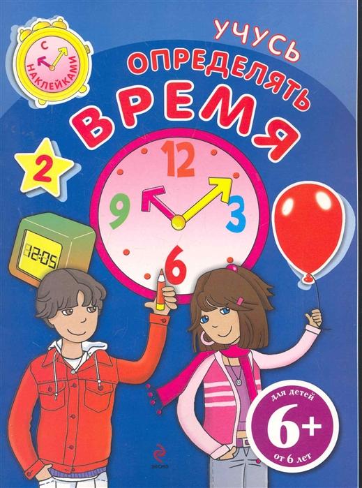 Зацепина Е. (пер.) Учусь определять время зацепина е пер атлас мира 6 необычных конструкций внутри для детей от 7 лет