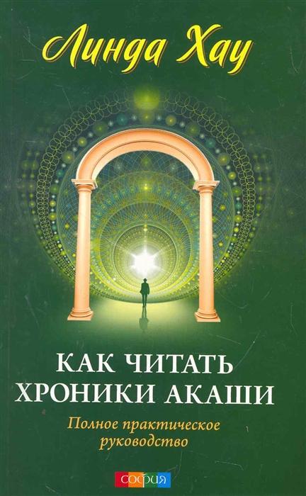 Хау Л. Как читать Хроники Акаши Полное практическое руководство александер л хроники придайна книга 5 верховный король