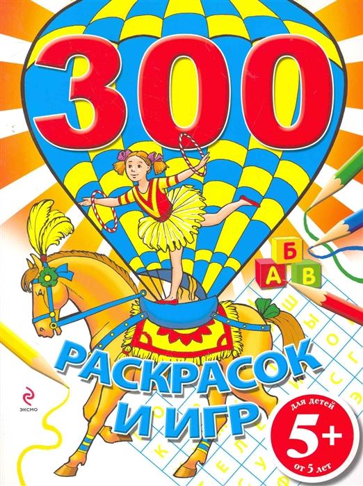 Юрченко Е. (сост.) 300 раскрасок и игр юрченко ю свидетель