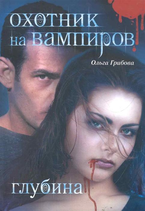 Охотник на вампиров Глубина