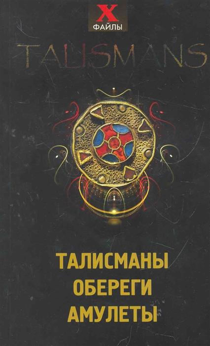 Радченко Т. Талисманы обереги амулеты недорого