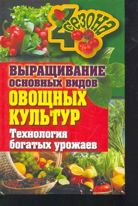 Фото - Шкитина Е. Выращивание основных видов овощных культур Технология богатых урожаев Четыре сезона Жмакин М Рипол четыре сезона