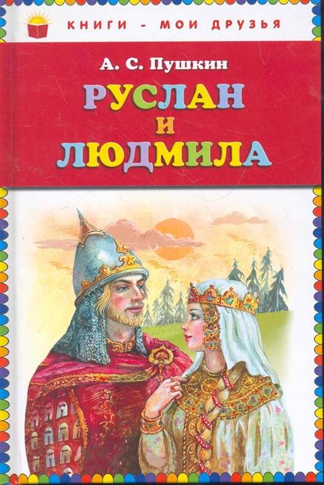 Купить Руслан и Людмила, Эксмо, Проза для детей. Повести, рассказы