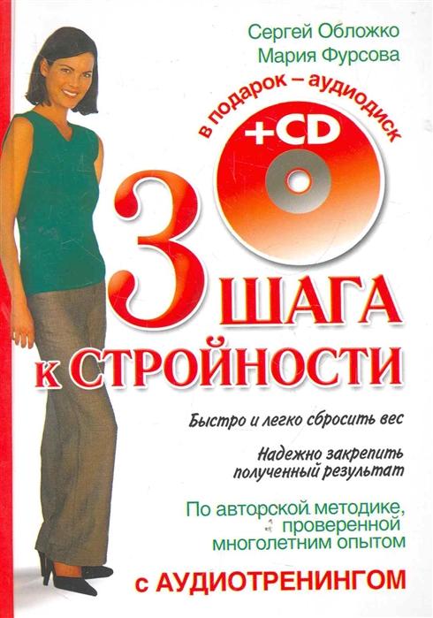 Обложко С. Фурсова М. Три шага стройности