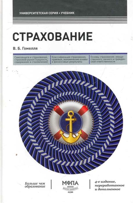 Страхование учебник 4 изд Университетская серия Гомелля В Маркет ДС Корпорейшн