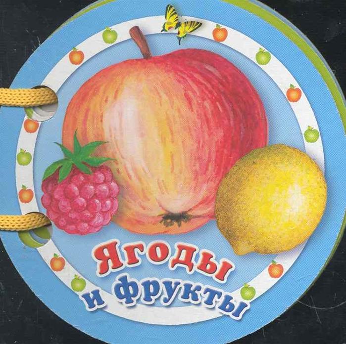 Гвиниашвили С. (худ.) Ягоды и фрукты степин с худ р ягоды
