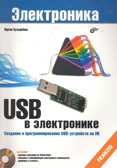 Хульцебош Ю. USB в электронике чаплыгин ю ред нанотехнологии в электронике выпуск 3 1