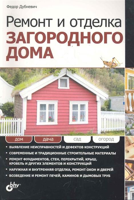 Дубневич Ф. Ремонт и отделка загородного дома