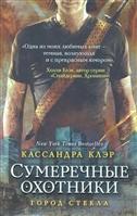 Орудия смерти. Книга третья. Сумеречные охотники. Город стекла