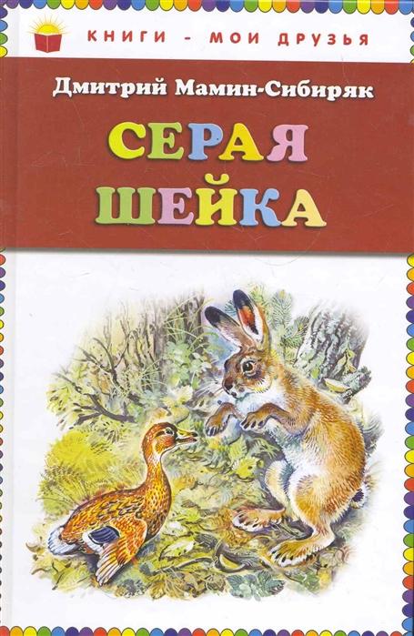 Мамин-Сибиряк Д. Серая Шейка мамин сибиряк дмитрий наркисович серая шейка сказки