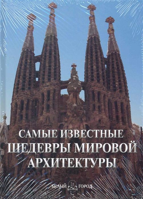 Пантилеева А. Самые известные шедевры мировой архитектуры Илл энц шедевры мировой архитектуры