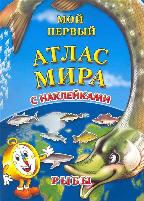 купить Мой первый Атлас Мира с накл Рыбы по цене 153 рублей