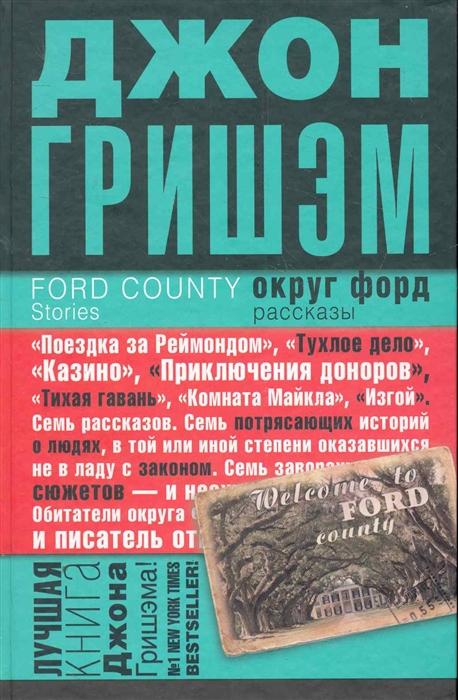 Гришэм Дж. Округ Форд