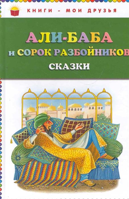 цены на Али-Баба и сорок разбойников Сказки  в интернет-магазинах