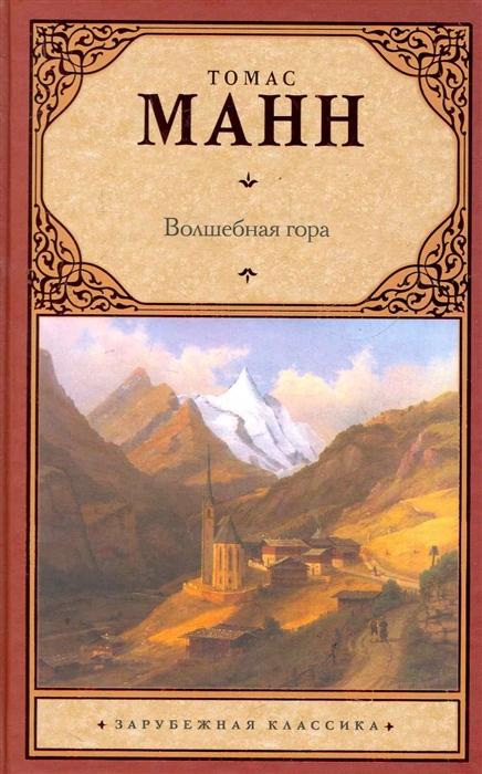цена на Манн Т. Волшебная гора