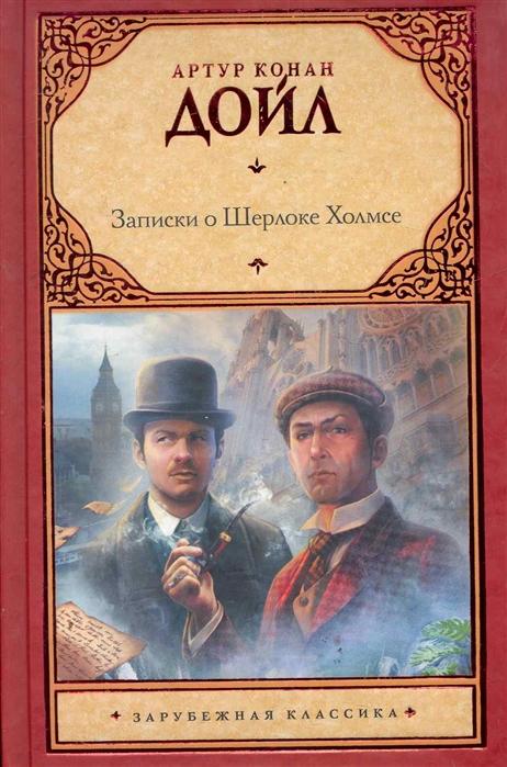 Фото - Дойл А. Записки о Шерлоке Холмсе дойл а к записки о шерлоке холмсе