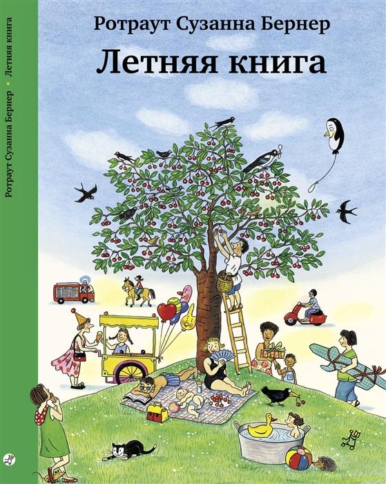 Бернер Р. Летняя книга бернер р летняя книга