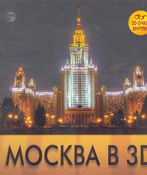 Усольцева О. (ред.) Москва в 3D недорого