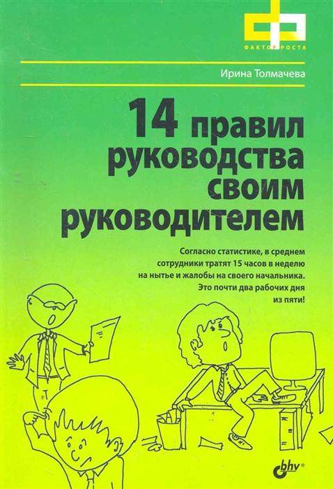 Толмачева И. 14 правил руководства своим руководителем ирина толмачева эффективный мерчендайзинг взгляд поставщика