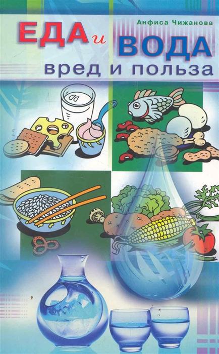 Чижанова А. Еда и вода Вред и польза