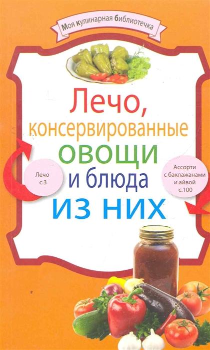 Фото - Лечо консервированные овощи и блюда из них консервированные продукты