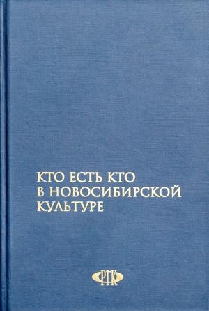 Гаврилов В. Кто есть кто в Новосибирской культуре Гаврилов В Новинвест цены онлайн