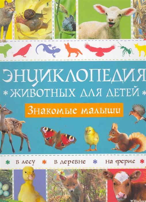 Энциклопедия животных для детей Знакомые малыши