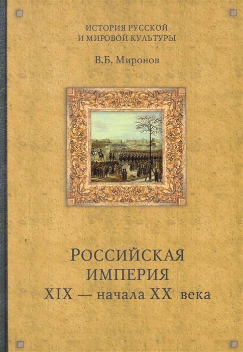Российская империя 19 - начала 20 века