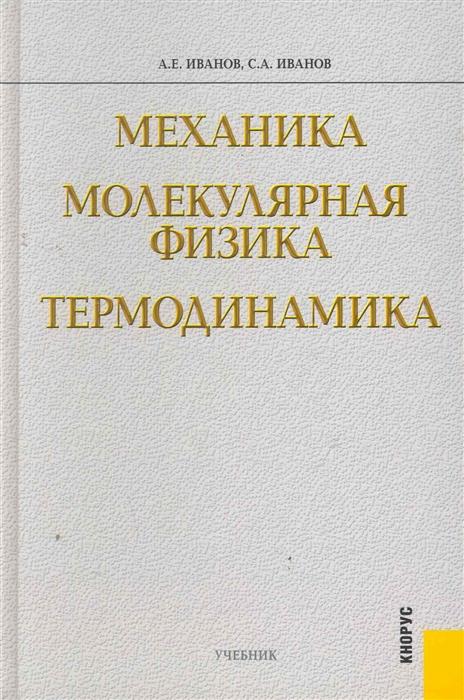 Иванов А., Иванов С. Механика Молекулярная физика и термодинамика цена и фото