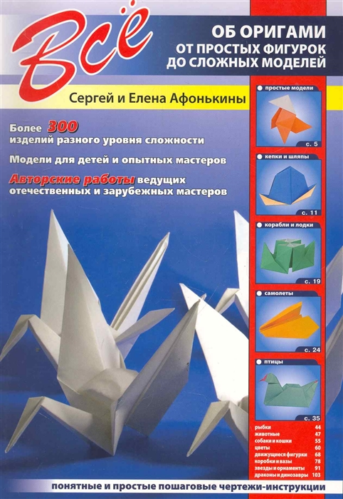 Афонькин С., Афонькина Е.. Все об оригами От простых фигурок до сложных моделей