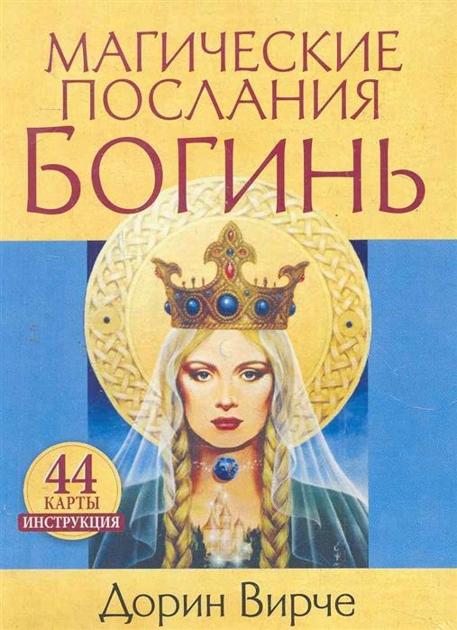 Вирче Д. Магические послания богинь вирче дорин магические послания архангела михаила 44 карты