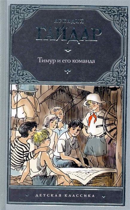 Гайдар А. Тимур и его команда гайдар а тимур и его команда рассказы