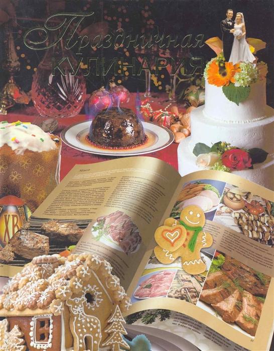 Пашинский В. (сост). Праздничная кулинария