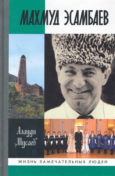 Мусаев А. Махмуд Эсамбаев азер азилхан оглы мусаев лжепророк которого полюбил бог кузнец