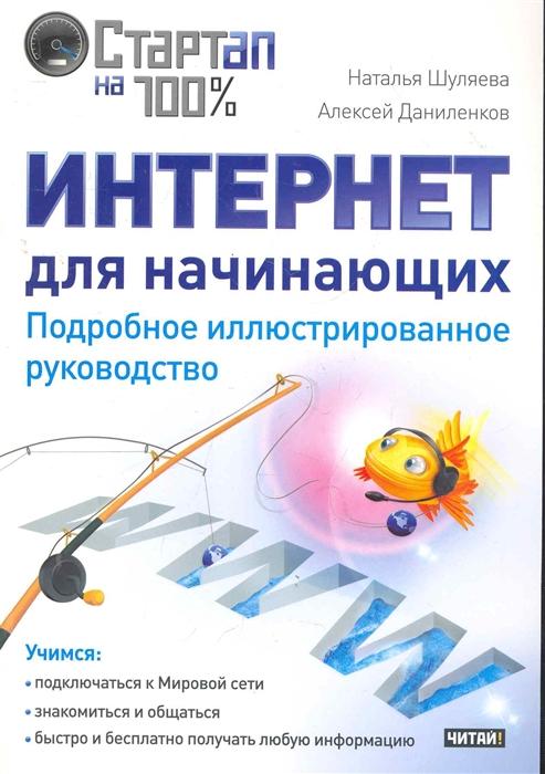 Шуляева Н., Даниленков А. Интернет для начинающих Подробное илл руководство недорого