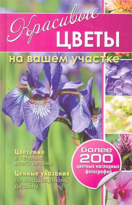 Красивые цветы на вашем участке цв Карписонова Р Русинова Т Вавилова Л АСТ