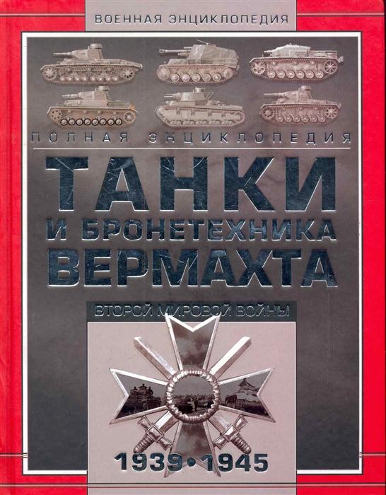 цена на Танки и бронетехника Вермахта Второй мировой войны 1939-1945 Полная энц