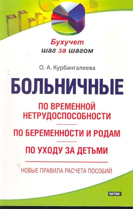 Курбангалеева О. Больничные По временной нетрудоспособности цены