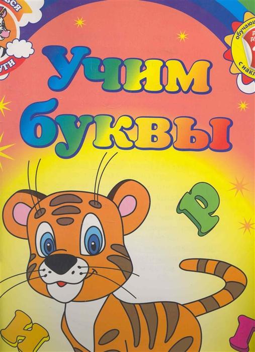 Учим буквы Обучающие раскраски с наклейками учим слова раскраски с наклейками