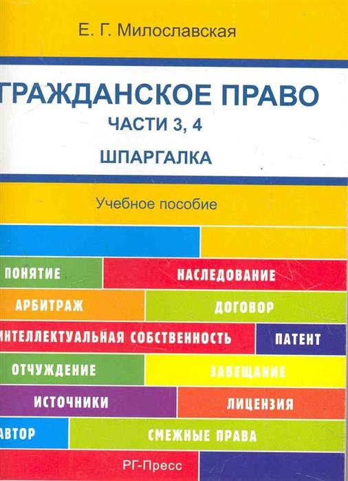 Милославская Е. Гражданское право Ч 3 4 Шпаргалка милославская е авторское право краткий курс