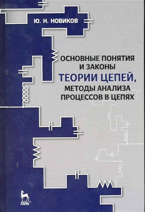 цены Новиков Ю. Основные понятия и законы теории цепей
